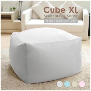 特大 ビーズクッション 5の付く日 週末価格1000円OFF 北欧 ビーズソファ Cube XL スカンジナビア風 北欧風 座布団 四角型 洗えるカバー|poruchan0820