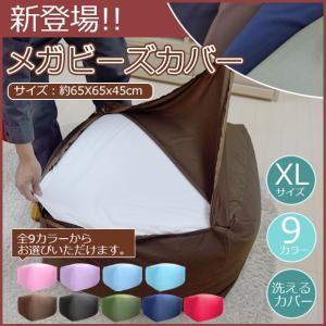 新発売 メガビーズカバー XLサイズ 9色 キューブ タイプ ビーズクッション 専用カバー (約65X65X45cm)|poruchan0820