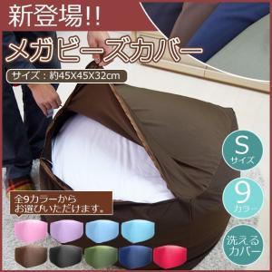 新発売 メガビーズカバー Sサイズ 9色 キューブ タイプ ビーズクッション 専用カバー (約45X45X32cm)|poruchan0820
