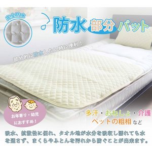 防水部分パッド(100×100cm)よだれやおねしょ、介護対策に!ベッドを汚れから守ります! 5のつく日キャンペーン|poruchan0820