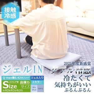 チェアクッション 座布団 ハードタイプ 丸型 四角型 ひんやり冷感 Qmax 0.42 ストライプ柄 介護 節電対策 poruchan0820