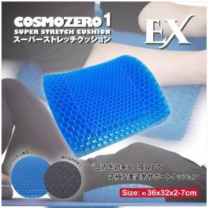 GELクッション スーパーストレッチEXゲルクッション 耐圧分散 腰痛 腰当て poruchan0820