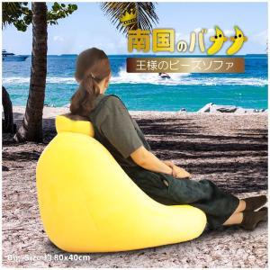 ビーズクッション 王様のバナナソファ  ソファ  ビーズ クッション 大きい マイクロビーズ ジャンボ 抱き枕 5のつく日キャンペーン|poruchan0820