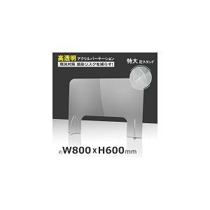 アクリル パーテーション アクリル板 W800 H600 板厚4mm 仕切り板 クリア パネル 飛沫 高透明 衝立 飲食店 オフィス カウンター席 仕切 デスク まん延防止 poruchan0820