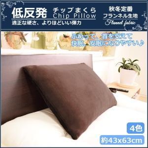 まくら 低反発チップ枕 4色 シングルサイズ 快眠枕 フランネル生地 低反発チップ入り ファスナー付き カバーのみ洗える poruchan0820