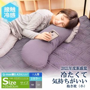 抱き枕 接触冷感 Mサイズ 冷感 涼感 ひんやり Qmax 0.42 ストライプ柄 中空綿 快眠グッズ 節電対策|poruchan0820