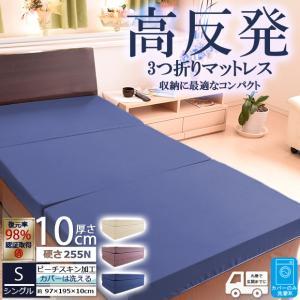 3つ折り 高反発マットレス 10cm シングルサイズ 復元率98% ピーチスキン加工 収納に便利 ファスナー付き 洗えるカバー付き|poruchan0820