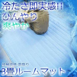 ラグ 接触冷感霜降り3畳ルームマット 冷感 接触冷感 涼感 ひんやり 熱中症対策 暑さ対策 poruchan0820