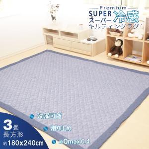 ラグ 3帖 長方形カーペット ラグマット 夏用 夏ラグ 騒音 キズ 軽減 節電対策 poruchan0820