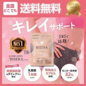 ビセラ サプリ ダイエット BISERA 30粒