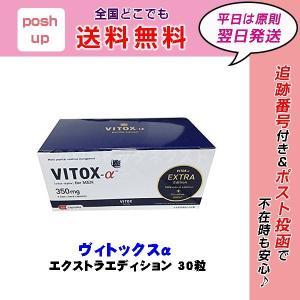 ヴィトックスα アルファ エクストラ 30粒 VITOX α