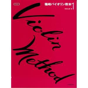 【改訂版】全音楽譜出版社 篠崎バイオリン教本 【1】 【一冊のみDM便可能】|positive