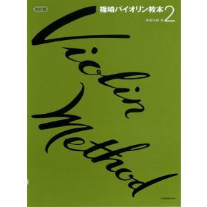 【改訂版】全音楽譜出版社 篠崎バイオリン教本 【2】 【一冊のみDM便可能】|positive