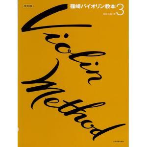 【改訂版】全音楽譜出版社 篠崎バイオリン教本 【3】 【一冊のみDM便可能】|positive