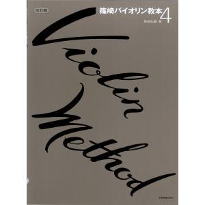 【改訂版】全音楽譜出版社 篠崎バイオリン教本 【4】 【一冊のみDM便可能】|positive
