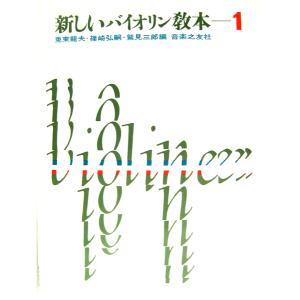 音楽之友社 新しいバイオリン教本 【1】 【DM便対応商品】|positive