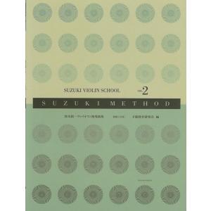 【新版】全音楽譜出版社 鈴木鎮一バイオリン指導曲集Vol.2(CD付) 【DM便対応商品】|positive