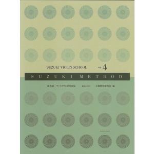 【新版】全音楽譜出版社 鈴木鎮一バイオリン指導曲集Vol.4 CD付【DM便対応商品】|positive