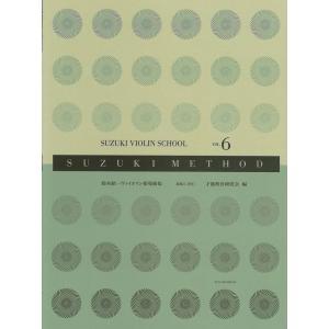 【新版】全音楽譜出版社 鈴木鎮一バイオリン指導曲集 Vol.6 CD付 【DM便対応商品】|positive
