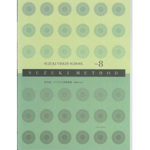 全音楽譜出版社 鈴木鎮一バイオリン指導曲集Vol.8 CD付 【DM便対応商品】|positive