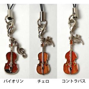 部活ストラップ <バイオリン/チェロ/コントラバス> 【DM便対応商品】|positive