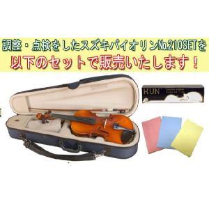 【送料無料】【調整点検済み!】Suzuki スズキバイオリンNo.210SET 各サイズ <肩当て、楽器クロスセット>|positive