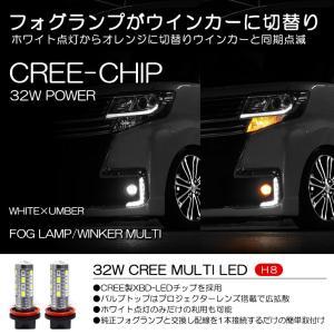 H8 32W CREEチップ フォグランプLEDバルブ ホワイト/アンバー切替 マルチタイプ 2個/1セット|possible