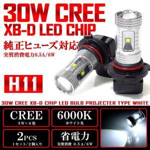 70系 前期 後期 VOXY ヴォクシー LED フォグランプ H11 30W CREE 6000K/ホワイト 2個/1セット possible