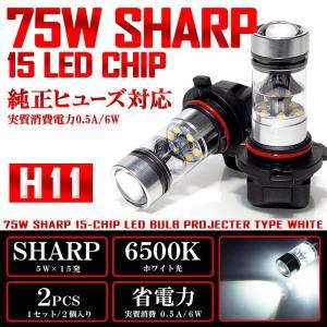 70系 前期 後期 VOXY ヴォクシー LED フォグランプ H11 75W SHARP 6500K/ホワイト 2個/1セット possible