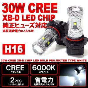 30系 レクサス LEXUS IS200t IS250 IS300h IS350 LED フォグランプ H16 30W CREE 6000K/ホワイト 2個/1セット|possible