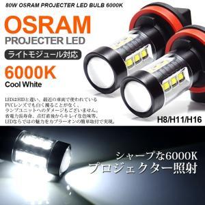 H8 80W OSRAMチップ フォグランプLEDバルブ 6000K/ホワイト 2個/1セット|possible