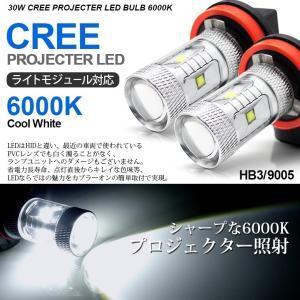 L375S L385S 前期 後期 タントカスタム LED ハイビームLED HB3 30W CREE 6000K/ホワイト 2個/1セット|possible