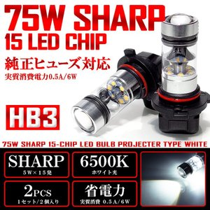 LA700S LA710S 前期 後期 ウェイク WAKE LED ハイビーム HB3 75W SHARP 6500K/ホワイト 2個/1セット