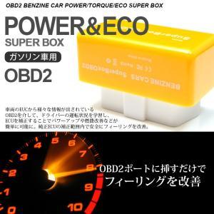 OBD2 ガソリン車用 ニトロ+エコ合体モデル パワーアップ トルクアップ 燃費向上|possible