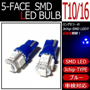 T10/T16 ウェッジ球 5連/3チップ SMD-LED ブルー/青/30000K|possible