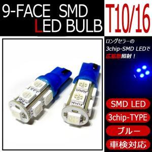 T10/T16 ウェッジ球 9連/3チップ SMD-LED ブルー/青/30000K|possible