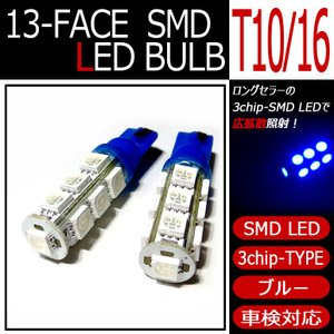 T10/T16 ウェッジ球 13連/3チップ SMD-LED ブルー/青/30000K|possible