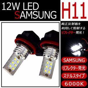 H11 12W リフレクタータイプLED SAMUSUNG/サムスンチップ搭載 6000K/ホワイト|possible