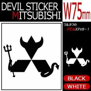 三菱デビル/デビルミツビシステッカー/ブラック/ホワイト Sサイズ/W100|possible
