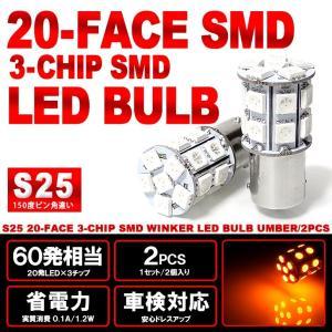 タントカスタム LA600S LA610S 前期 後期 LED リアウインカー S25 150度ピン角違い対応 3チップ 20連 SMD アンバー/オレンジ|possible