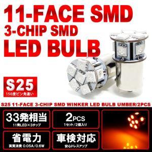 タントカスタム LA600S LA610S 前期 後期 LED リアウインカー S25 150度ピン角違い対応 3チップ 11連 SMD アンバー/オレンジ|possible