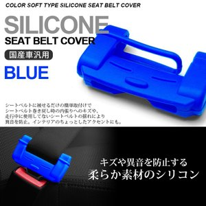 20系 前期/後期 ヴェルファイア シリコン シートベルトカバー 柔らか素材 ブルー/青 1個入り