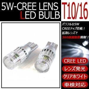 190系 前期/後期 レクサス/LEXUS GS/GS350/GS430/GS460 ポジション球/バックランプ T10/T16 ウェッジ球 5W/CREE-LED ダイヤモンドレンズ発光 ホワイト/6000K