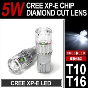 60系 ハリアー ハイブリッド含む LED バックランプ T10/T16 ウェッジ球 5W CREE ダイヤモンドレンズ発光 ホワイト/6000K