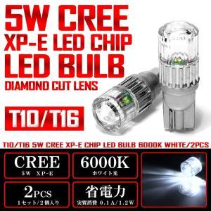 DA17W系 エブリィワゴン LED ポジション球 バックランプ T10/T16 ウェッジ球 5W CREE ダイヤモンドレンズ発光 ホワイト/6000K