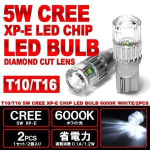 タントカスタム LA600S LA610S 前期 後期 LED バックランプ T10/T16 ウェッジ球 5W CREE ダイヤモンドレンズ発光 ホワイト/6000K|possible