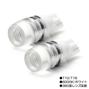 70系 前期 後期 VOXY ヴォクシー LED ポジション球 バックランプ T10/T16 ウェッジ球 1.5W レンズ発光 ホワイト/6000K possible