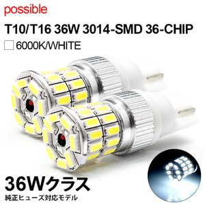 T10 T16 ウェッジ球 36発 SMD バルカン搭載 面発光 ホワイト 6000K 2個/1セット|possible