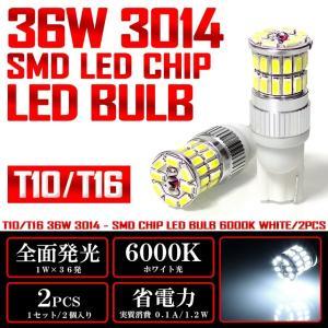 20系 レクサス LEXUS RX200t RX450h LED バックランプ T10/T16 ウェッジ球 36発 SMD バルカン発光 ホワイト/6000K|possible