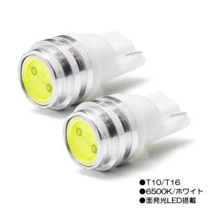 70系 前期 後期 VOXY ヴォクシー LED ポジション球 ナンバー灯 バックランプ T10/T16 ウェッジ球 1.5W COB LED 面発光 ホワイト 6500K 2個/1セット possible